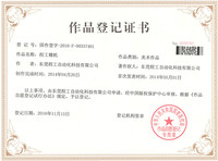 Work registration certificate Chenggong precision machine