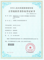Computer software copyright certificate Process precision machine