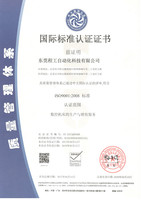 ISO9001 Certificate - Chinese version